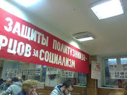 В Москве прошла IV конференция движения «В защиту политузников-борцов за социализм»
