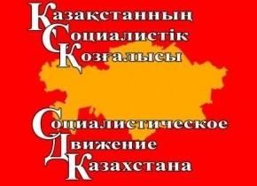 Заявление IV конференции СДК об усилении репрессий и активизации кампаний за освобождение политзаключенных