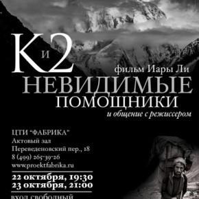 22-23 октября 2015 г.Активистка Иара Ли представит свои фильмы в Москве