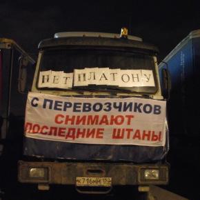 Дальнобойщики под Москвой. Полтора месяца протеста.