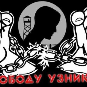 В Москве пройдет акция в поддержку российских политических заключенных