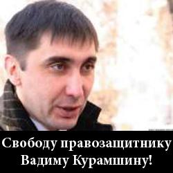 Евродепутат от Компартии Греции сделал запрос о политзаключенном Вадиме Курамшине