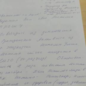 Алматинская активистка направила заявление с требованием освобождения Натальи Уласик