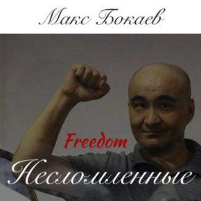 5 лет Максу и Талгату - это приговор Назарбаеву! Все на митинги 16-17 декабря!