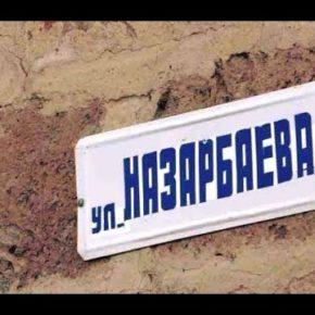 НАЗАРБАЕВ ПЕРЕИМЕНОВАЛ ДВА РАЙОНА, А ВОСТОЧНЫЙ КАЗАХСТАН ПОЛНОСТЬЮ ЛИШИТСЯ ВСЕХ СОВЕТСКИХ И РУССКИХ НАЗВАНИЙ