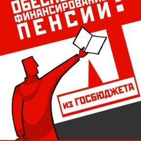 КАЗАХСТАНЦЫ ОСТАНУТСЯ БЕЗ ПЕНСИЙ!