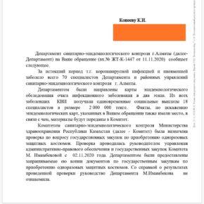 КАИРГАЛИ КОНЕЕВ: ПОЛУЧИЛ ПОДТВЕРЖДЕНИЕ ФАКТОВ КОРРУПЦИИ В ВЫПЛАТЕ КОМПЕНСАЦИИ МЕДРАБОТНИКАМ!
